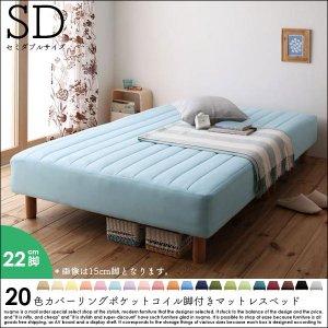 20色カバーリングポケットコイル脚付きマットレスベッド セミダブル 脚22cmの商品写真