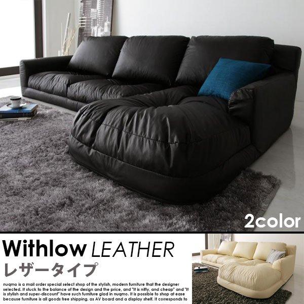 日本製フロアコーナーレザーカウチソファー Withlow【ウィズロー】レザータイプ【代引不可】