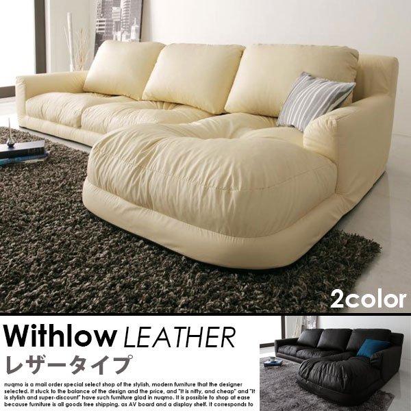 日本製レザーローソファー カウチタイプ Withlow【ウィズロー】レザータイプ【代引不可】の商品写真その1