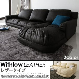 日本製フロアコーナーレザーカウチソファー Withlow【ウィズロー】レザータイプ【代引不可】の商品写真