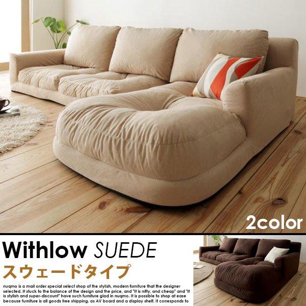 日本製ローソファー カウチタイプ Withlow【ウィズロー】スエードタイプ【代引不可】の商品写真大