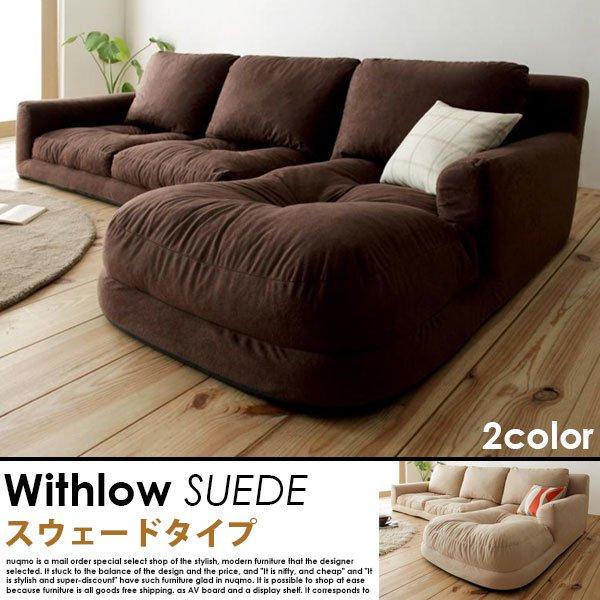 日本製フロアコーナーカウチソファー Withlow【ウィズロー】スエードタイプ【代引不可】 の商品写真その1