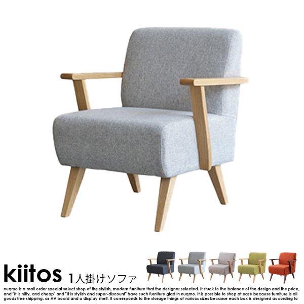 北欧ソファ デザインソファ kiitos【キートス】1人掛けソファの商品写真その1
