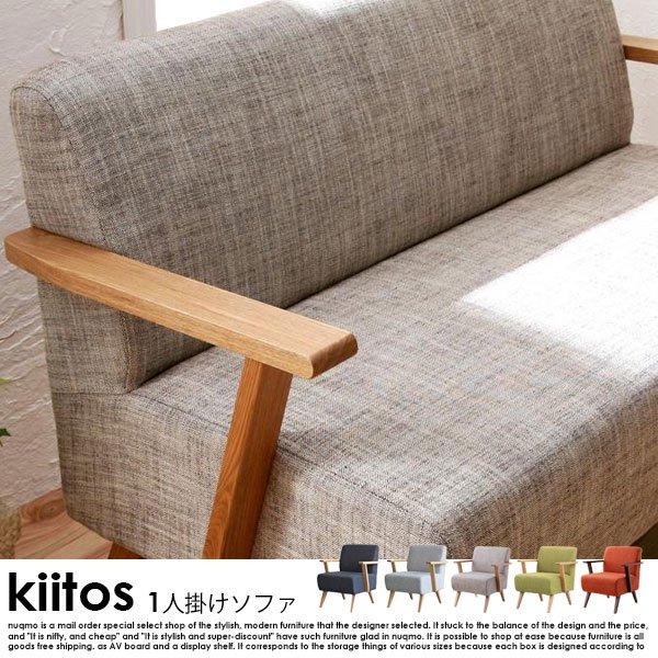 北欧ソファ デザインソファ kiitos【キートス】1人掛けソファ の商品写真その10
