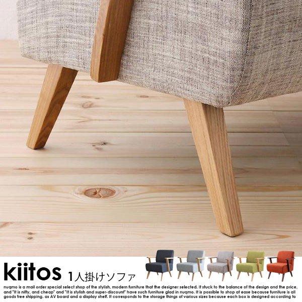 北欧ソファ デザインソファ kiitos【キートス】1人掛けソファ の商品写真その11