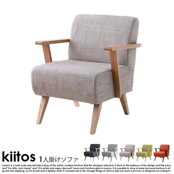 北欧ソファ デザインソファ kiitos【キートス】1人掛けソファ の商品写真その2