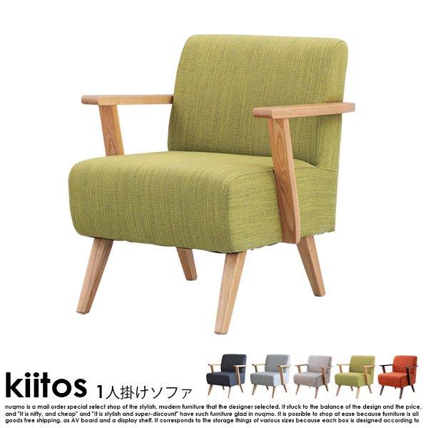 北欧ソファ デザインソファ kiitos【キートス】1人掛けソファ の商品写真その3