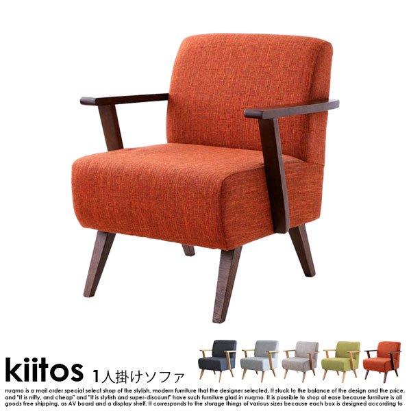 北欧ソファ デザインソファ kiitos【キートス】1人掛けソファ の商品写真その4