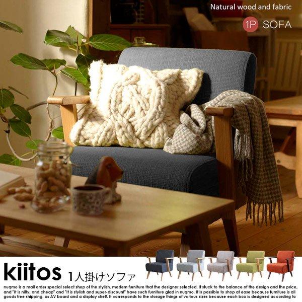 北欧ソファ デザインソファ kiitos【キートス】1人掛けソファ の商品写真その6
