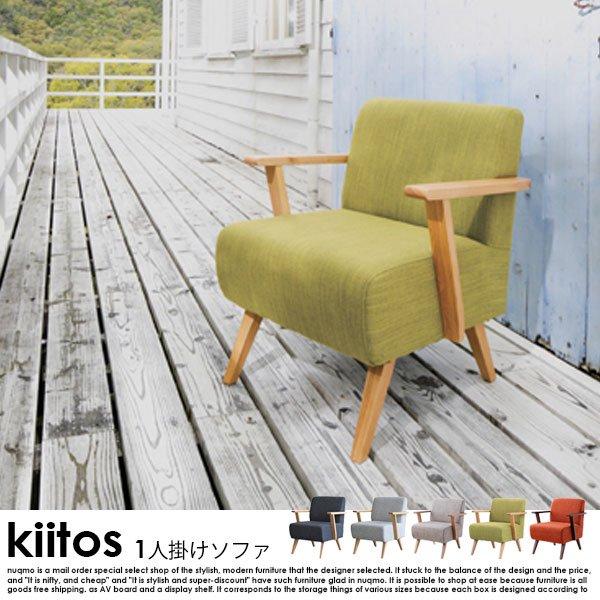 北欧ソファ デザインソファ kiitos【キートス】1人掛けソファ の商品写真その8