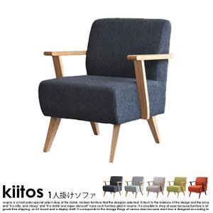 北欧ソファー デザインソファー kiitos【キートス】1人掛けソファーの商品写真