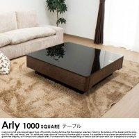 ラグジュアリーガラストップテーブル Arly(1000スクエアサイズ)の商品写真