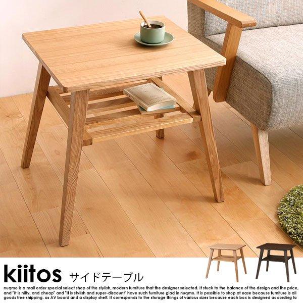 北欧スタイルデザイン サイドテーブル kiitos【キートス】【代引不可】SALEの商品写真大