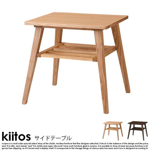北欧スタイルデザイン サイドテーブル kiitos【キートス】【代引不可】SALEの商品写真その1