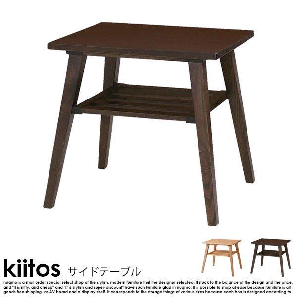 北欧スタイルデザイン サイドテーブル kiitos【キートス】【代引不可】SALE の商品写真その2