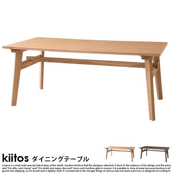 北欧スタイルデザイン ダイニングテーブル kiitos【キートス】W160の商品写真大