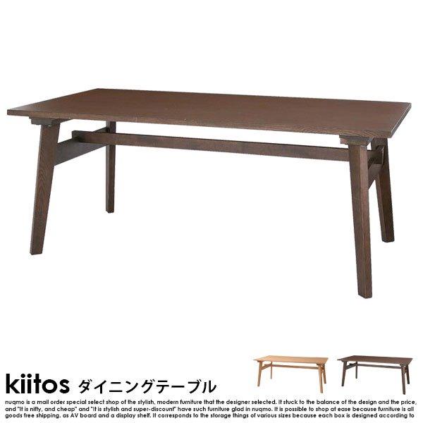 北欧スタイルデザイン ダイニングテーブル kiitos【キートス】W160の商品写真その1
