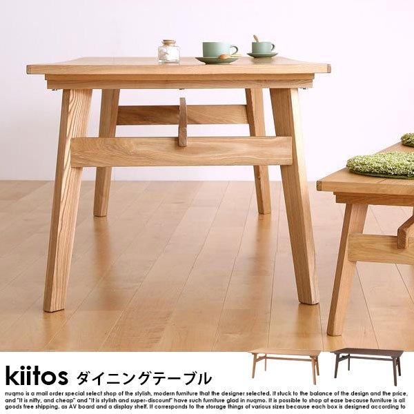 北欧スタイルデザイン ダイニングテーブル kiitos【キートス】W160 の商品写真その3