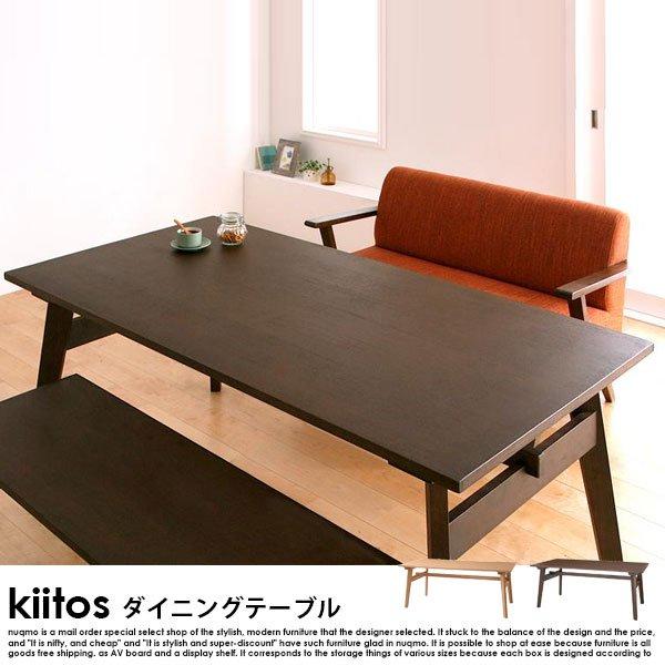 北欧スタイルデザイン ダイニングテーブル kiitos【キートス】W160 の商品写真その5