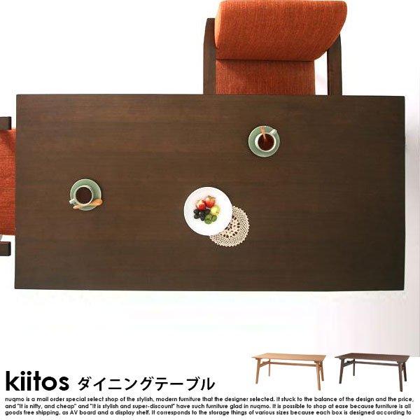 北欧スタイルデザイン ダイニングテーブル kiitos【キートス】W160 の商品写真その7