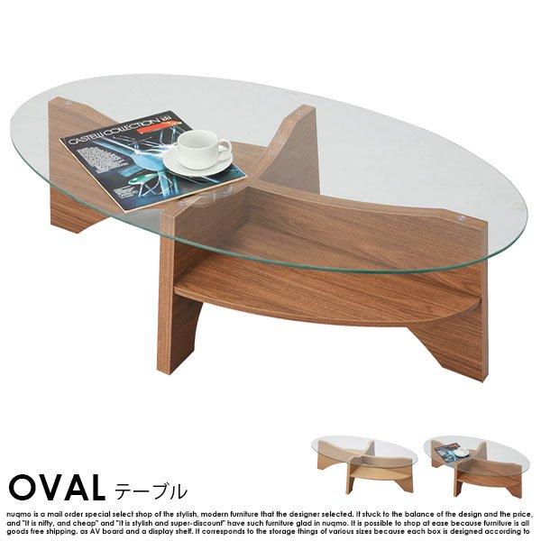 北欧スタイル ガラストップ オーバルテーブル【送料無料・代引不可】SALEの商品写真その1