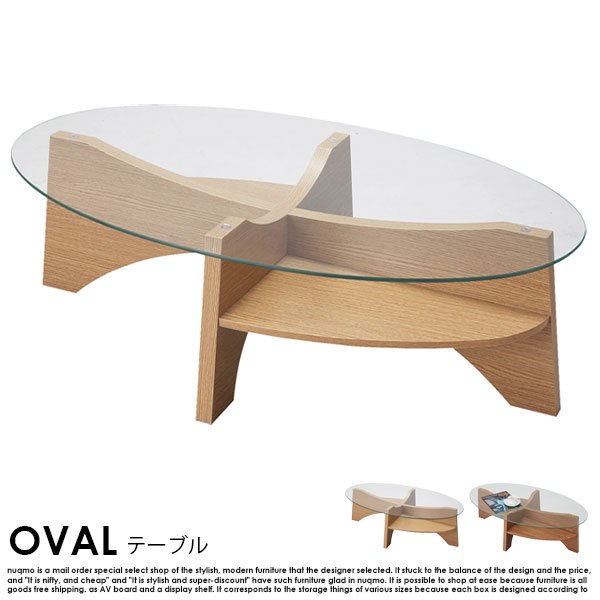 北欧スタイル ガラストップ オーバルテーブル【送料無料・代引不可】SALE の商品写真その2