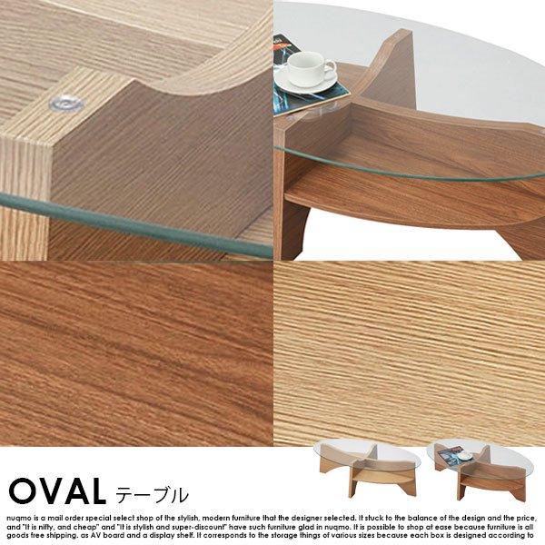 北欧スタイル ガラストップ オーバルテーブル【送料無料・代引不可】SALE の商品写真その3