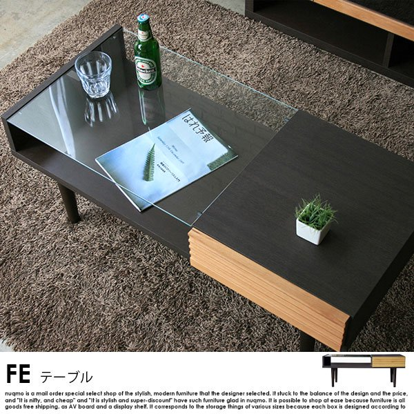日本製 リビングテーブル FE【エフ・イー】代引不可SALEの商品写真その1