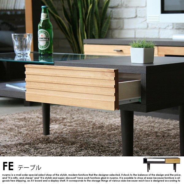 日本製 リビングテーブル FE【エフ・イー】 の商品写真その2