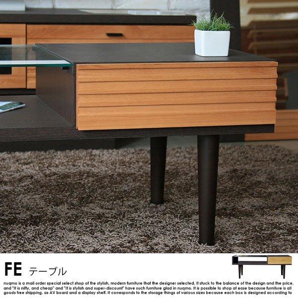 日本製 リビングテーブル FE【エフ・イー】 の商品写真その4