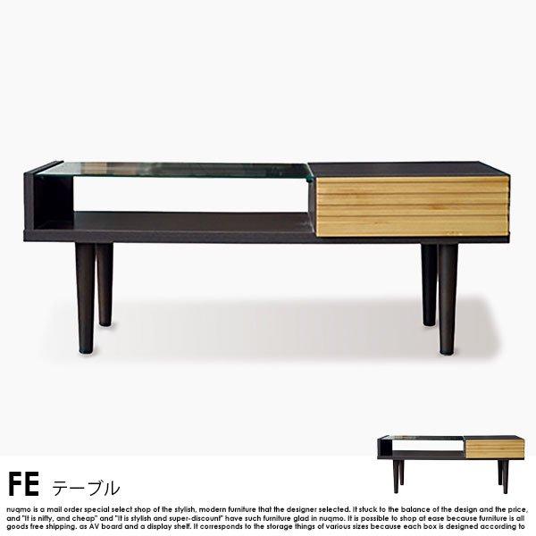 日本製 リビングテーブル FE【エフ・イー】 の商品写真その5