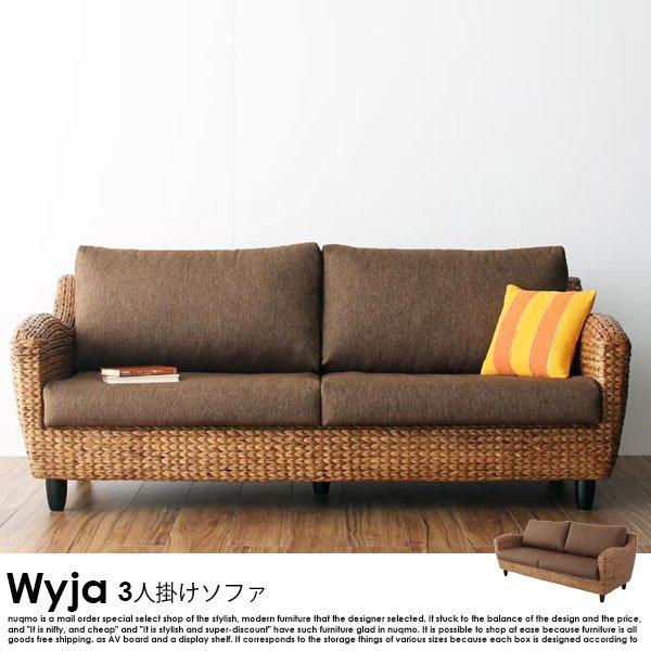 ウォーターヒヤシンス Wyja【ウィージャ】ソファ3人掛けソファの商品写真大