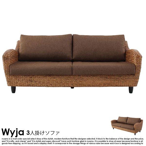 ウォーターヒヤシンス Wyja【ウィージャ】ソファ3人掛けソファの商品写真その1