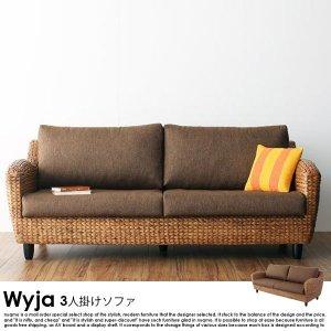 ウォーターヒヤシンス Wyja【ウィージャ】ソファ3人掛けソファ【代引不可】