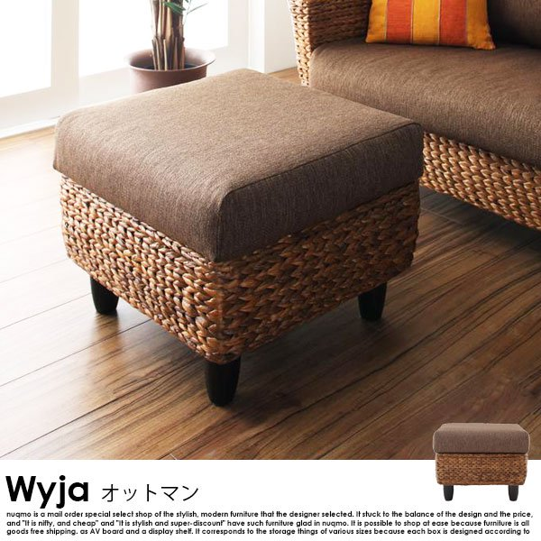 ウォーターヒヤシンス Wyja【ウィージャ】オットマン単品の商品写真その1