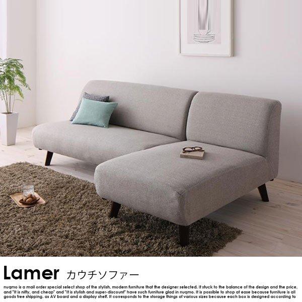 北欧ソファー アームレスカウチソファー Lamer【ラメール】【代引不可】SALEの商品写真大