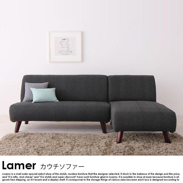 北欧ソファー アームレスカウチソファー Lamer【ラメール】【代引不可】SALEの商品写真その1