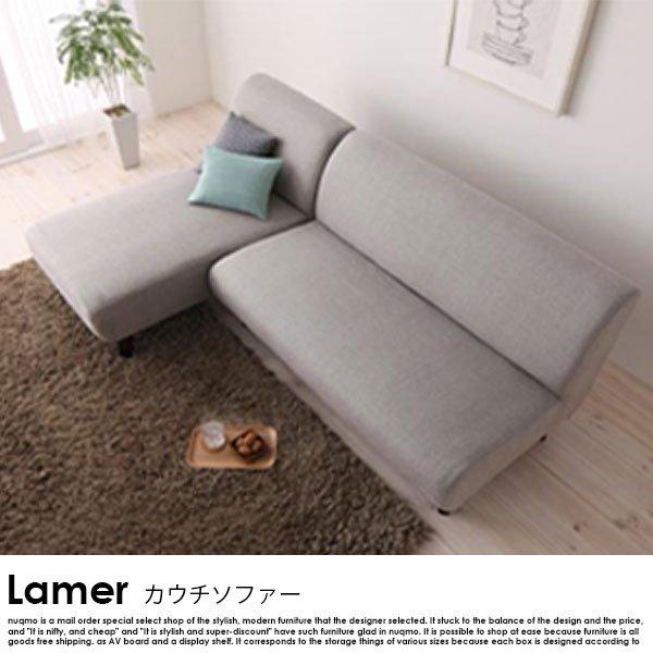 北欧ソファー アームレスカウチソファー Lamer【ラメール】【代引不可】SALE の商品写真その2