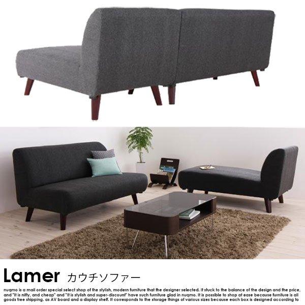 北欧ソファー アームレスカウチソファー Lamer【ラメール】【代引不可】SALE の商品写真その3
