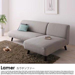 北欧ソファー アームレスカウチソファー Lamer【ラメール】【代引不可】SALEの商品写真