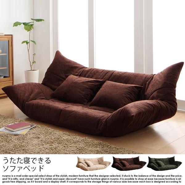 うたた寝できるカバーリングフロアソファベッド ロータイプ【代引不可】 の商品写真その5
