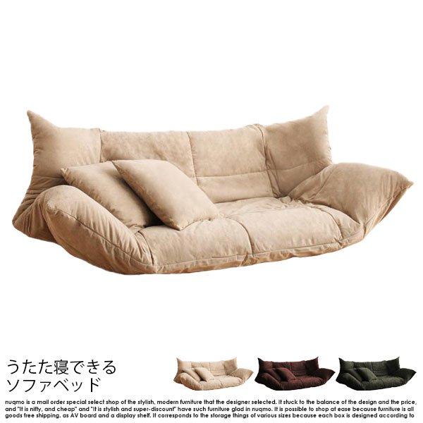 うたた寝できるカバーリングフロアソファベッド ロータイプ【代引不可】 の商品写真その6