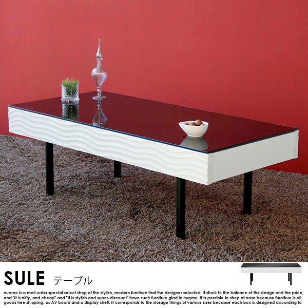 日本製 リビングテーブル SULE【シュール】代引不可SALEの商品写真大