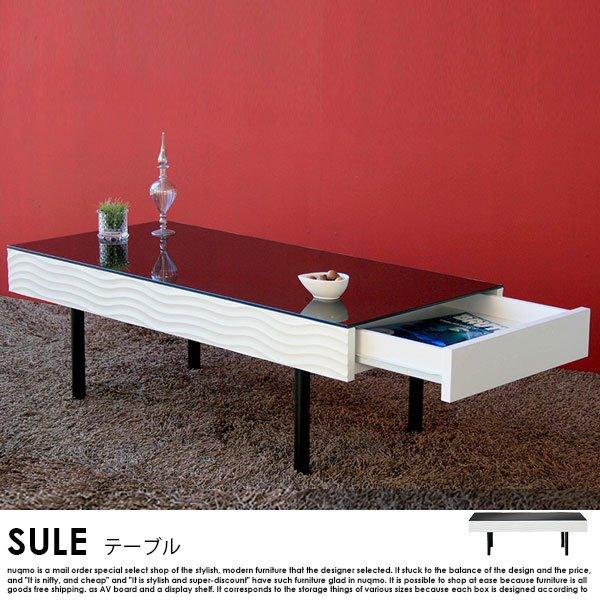 日本製 リビングテーブル SULE【シュール】代引不可SALEの商品写真その1