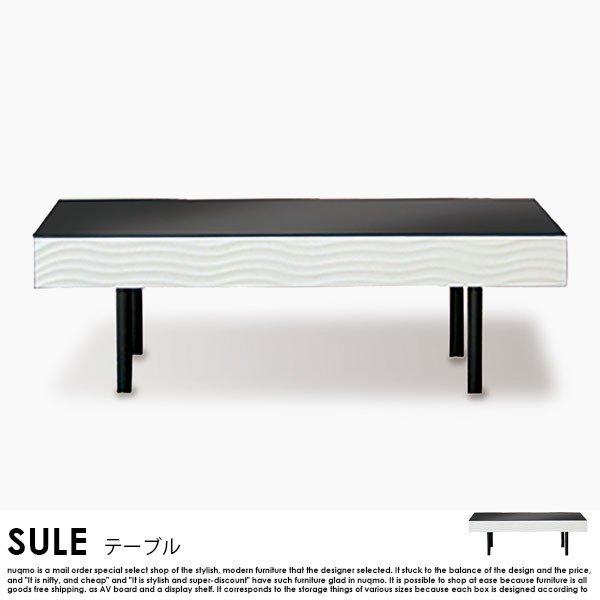 日本製 リビングテーブル SULE【シュール】代引不可SALE の商品写真その2