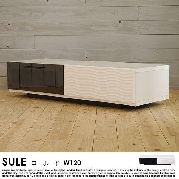 日本製 120 テレビボード ローボード SULE【シュール】代引不可SALEの商品写真大