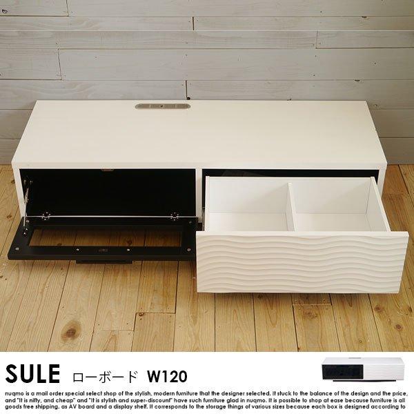 日本製 120 テレビボード ローボード SULE【シュール】代引不可SALE の商品写真その2