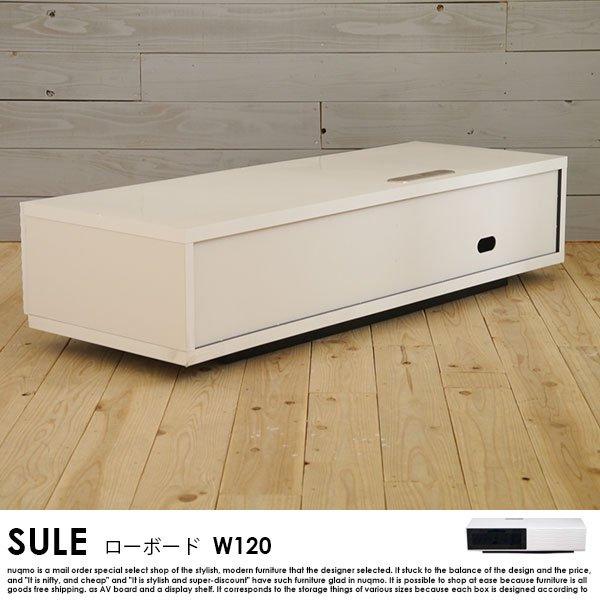 日本製 120 テレビボード ローボード SULE【シュール】代引不可SALE の商品写真その3