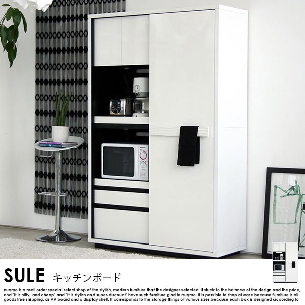 日本製 120 キッチンボード SULE【シュール】代引不可SALEの商品写真大