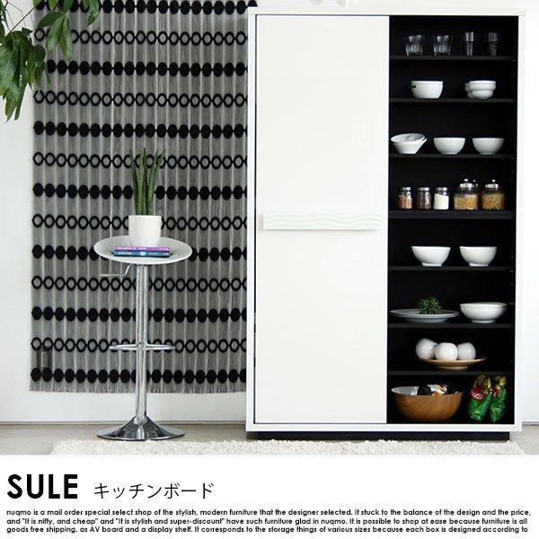 日本製 120 キッチンボード SULE【シュール】代引不可SALE の商品写真その2